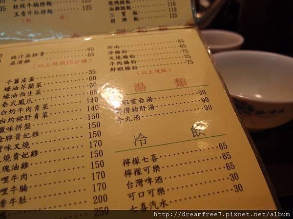 老友記-菜單 3
