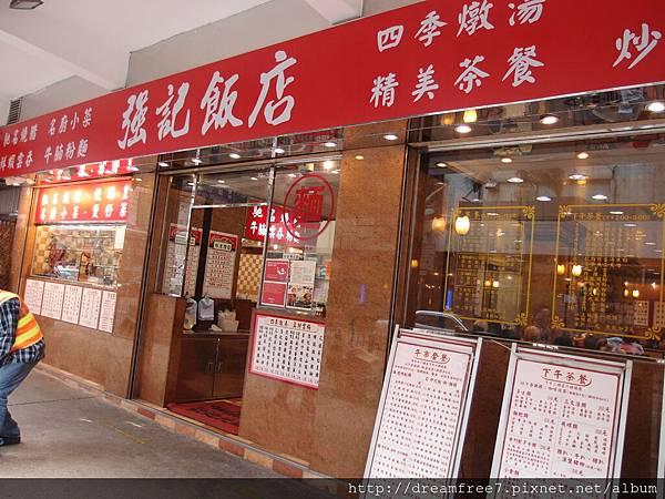 香港北角強記飯店圖 1