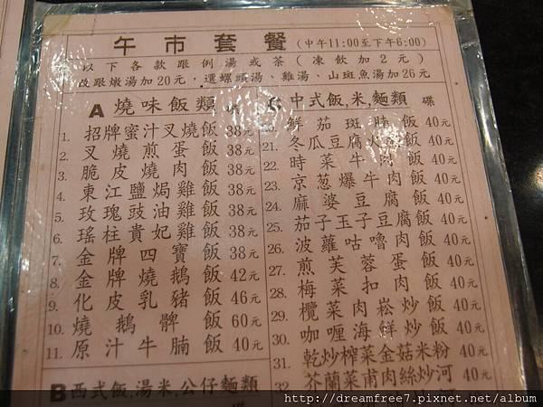 香港北角強記飯店圖 2