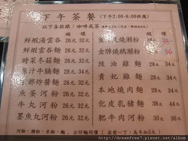香港北角強記飯店圖 3