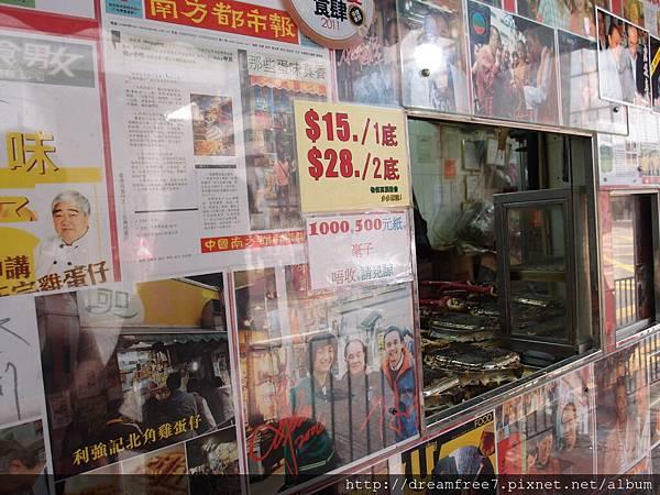 香港北角雞蛋仔圖 3