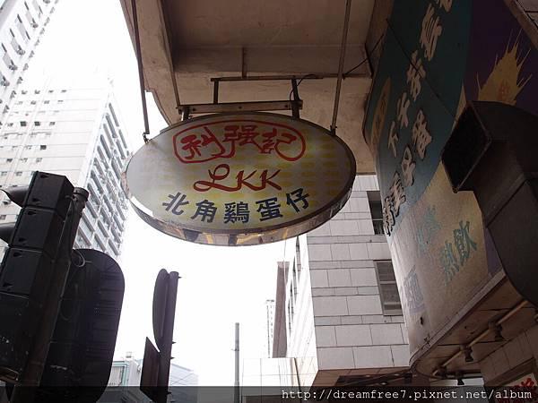 香港北角雞蛋仔圖 7