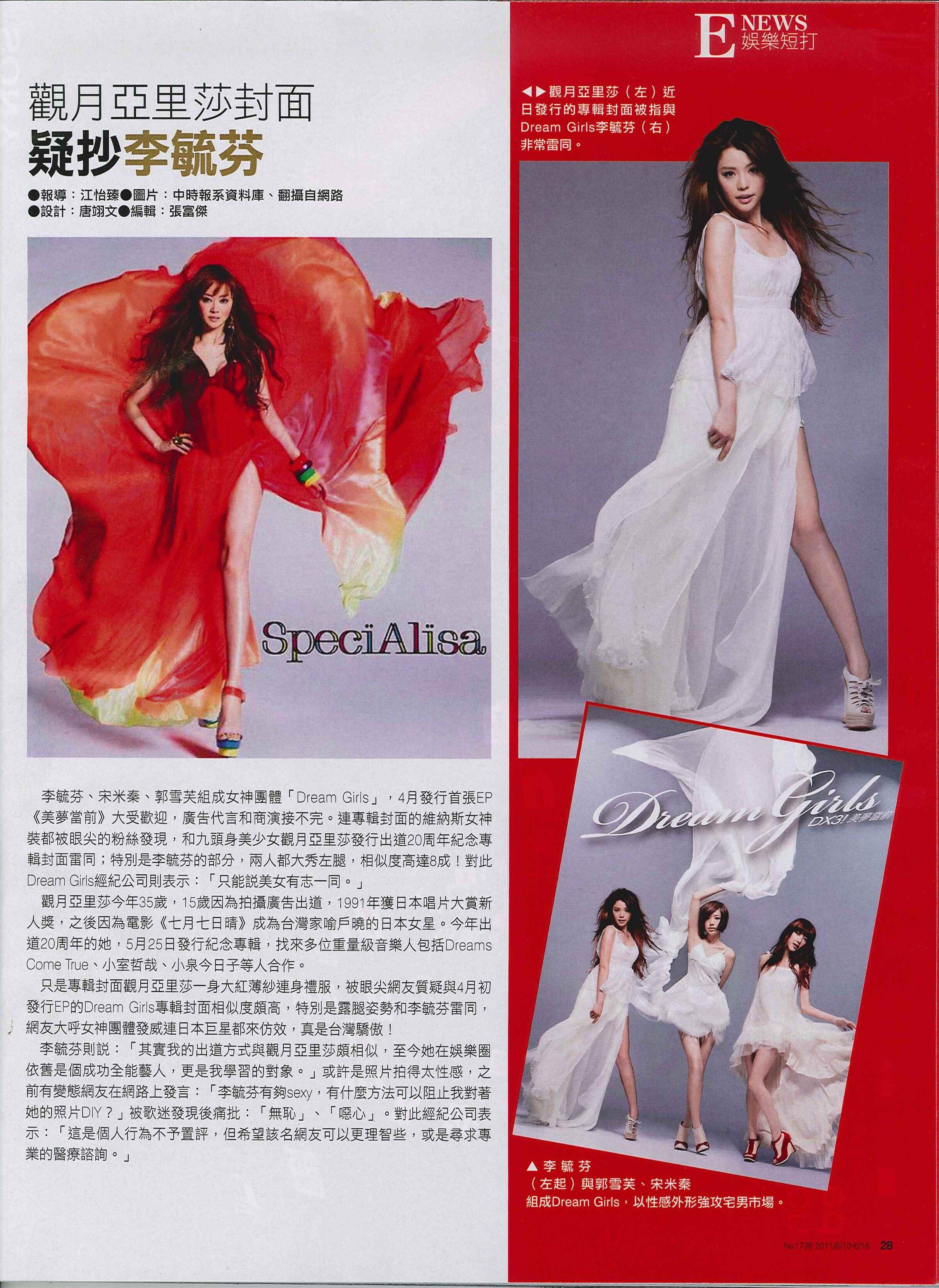 Dream Dirls-時報周刊 No.1738.jpg