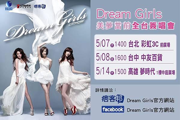 Dream Girls全省簽唱會活動場次.jpg