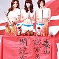 拍泰山窈窕美茶廣告.JPG