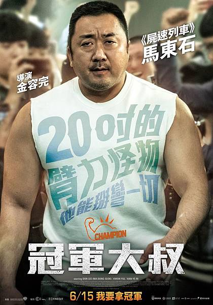 冠軍大叔003.jpg
