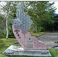 丹頂鶴公園