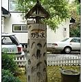 拓真館外-野鳥之家