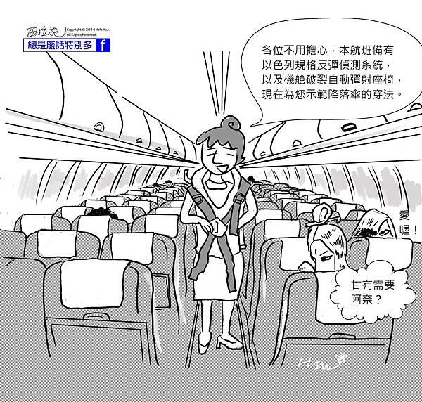 飛機什麼時候這麼不安全了