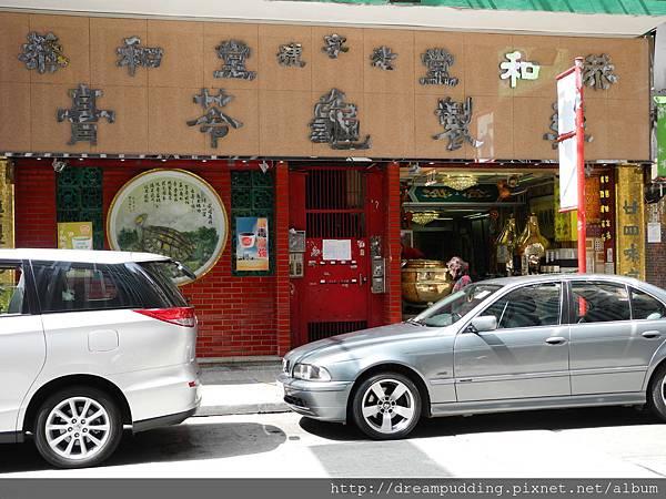 香港恭和堂