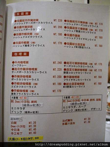Demi House日式洋食屋