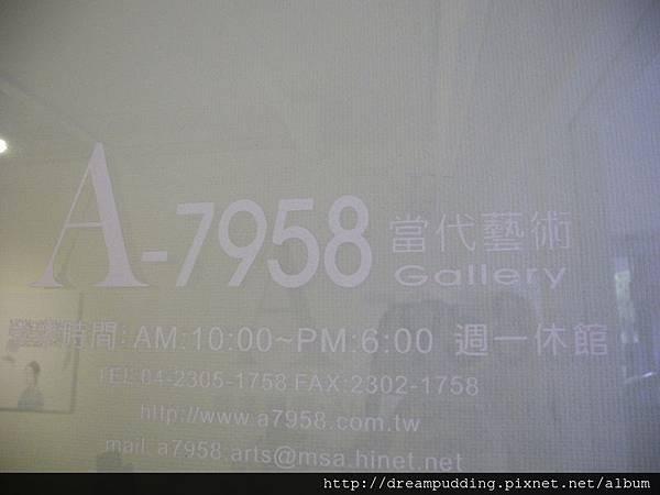 A-7958當代藝術