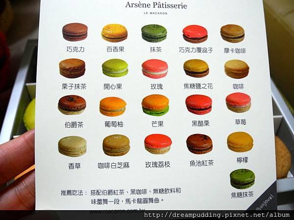 亞森洋菓子