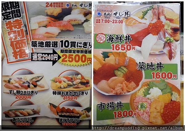 築地市場日本料理1
