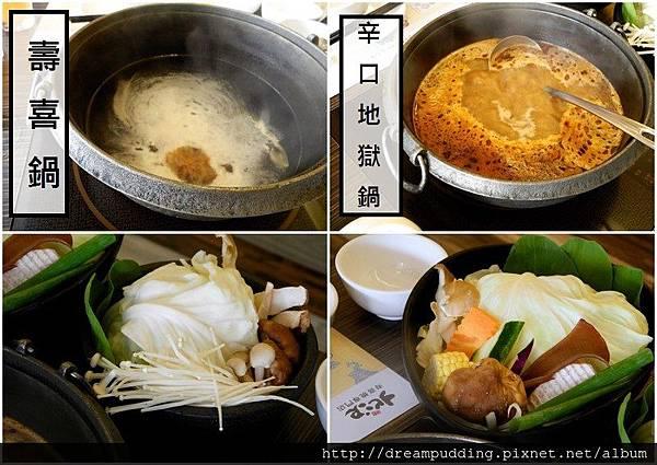 北澤壽喜燒4