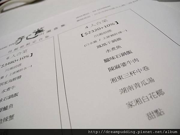 孔雀川湘食集