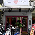 IVORY TOWER CAF'E 象牙塔咖啡