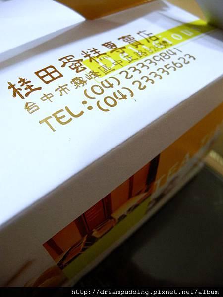 桂田蛋糕專賣店