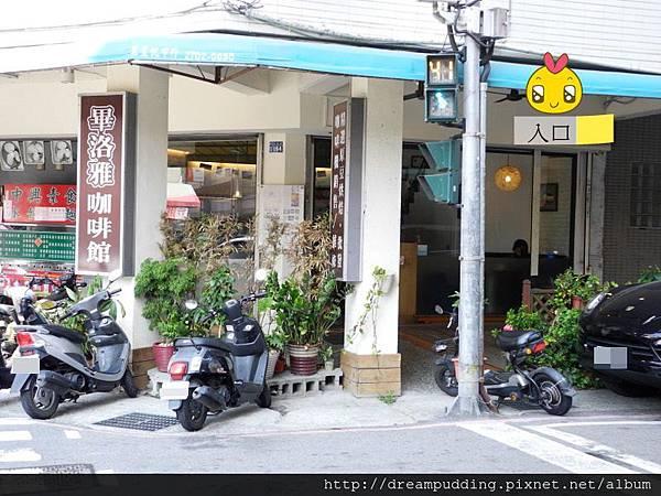 畢洛雅咖啡館
