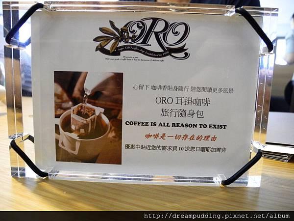 ORO咖啡