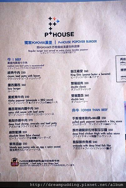 P+HOUSE