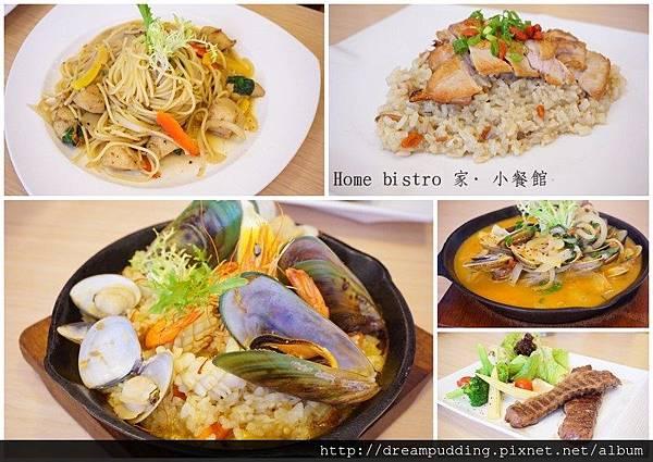 Home bistro家·小餐館