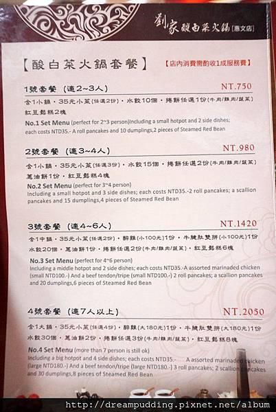 劉家酸白菜火鍋