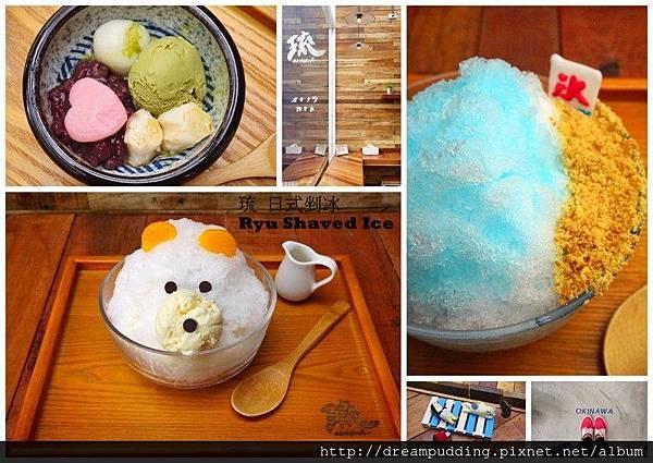 琉日式剉冰