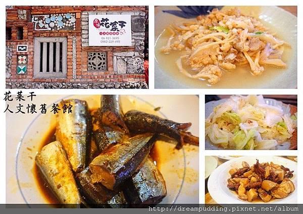 [澎湖]花菜干人文懷舊餐館,道道都是經典家常菜。