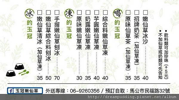 [澎湖]玉冠嫩仙草,扎實的用料,甜而不膩的很消暑,來澎湖必吃。-雪花新聞
