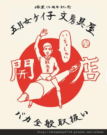 五月女桂子50