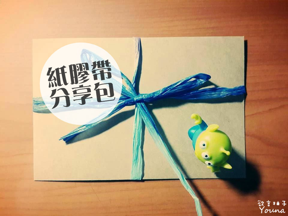 欲言柚子 商品01.png