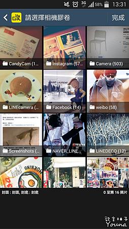 Screenshot_2014-12-08-13-31-31