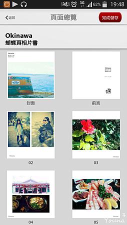 Screenshot_2014-11-19-19-48-44