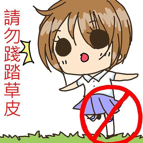請勿踐踏草皮.jpg