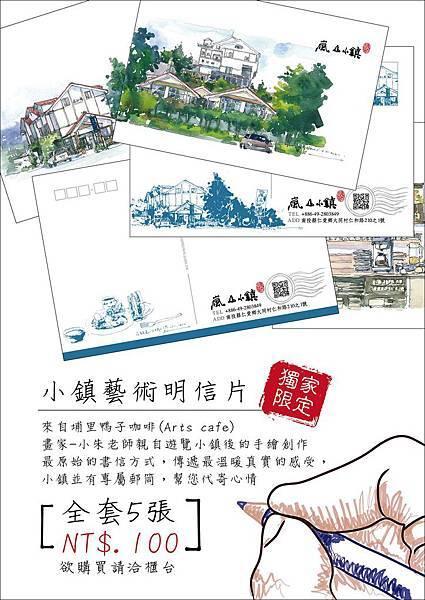 嵐山小鎮明信片