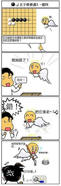 五子棋漫畫2-擋四
