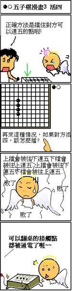 五子棋漫畫3-活四
