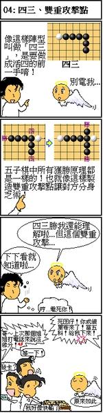 五子棋漫畫4-四三、雙重攻擊點