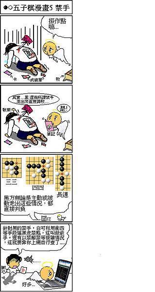 五子棋漫畫5-禁手