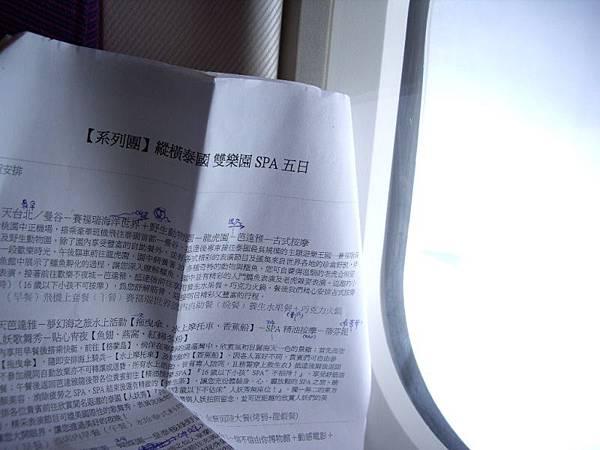 0103泰國之旅行程表.JPG