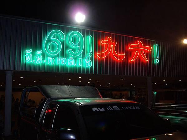 0322六九九六秀場表演.JPG