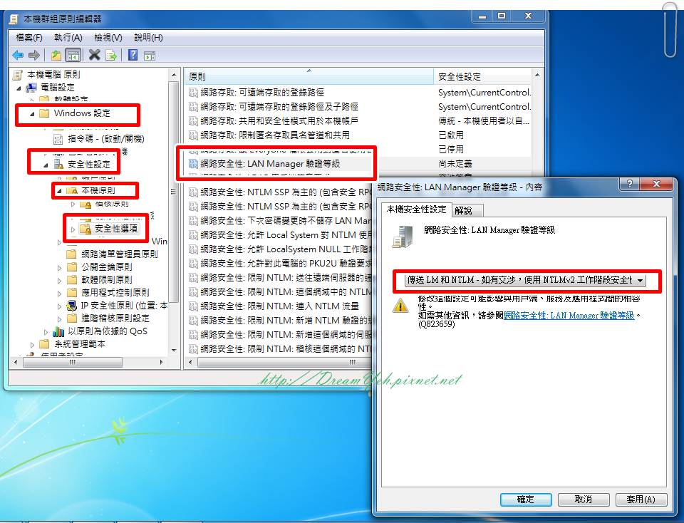 Windows7網芳