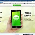 電腦版Line.jpg