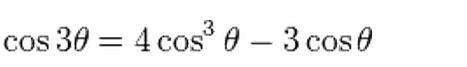 三倍角公式