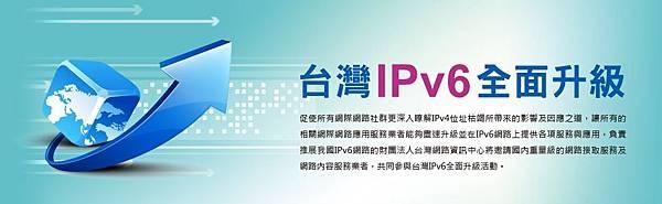 什麼是IPv6