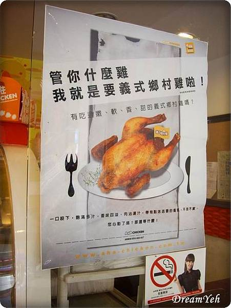 義式鄉村雞