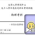 2009物理指考