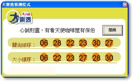 大樂透號碼預測程式