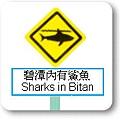 sharks in bitan